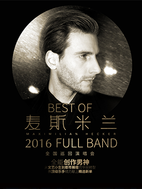"""【万有音乐系】 """"best of""""麦斯米兰2016 full band全国巡回演唱会 -南京站"""