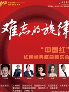 """《难忘的旋律—""""中国红""""红色经典歌曲名家音乐会》(宜春站)"""