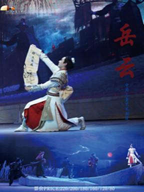 中国儿童艺术剧院《岳云》
