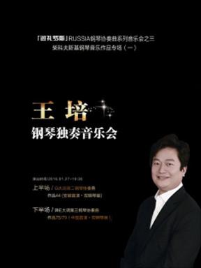 王培钢琴独奏音乐会