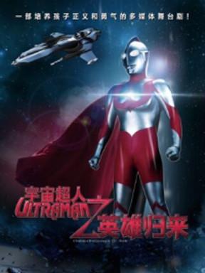 多媒体舞台剧《宇宙超人 Ultraman 之英雄归来》