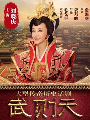 刘晓庆主演大型传奇历史话剧《武则天》无锡站