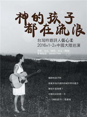 神的孩子都在流浪-台湾吟游诗人张心柔巡演 西安站