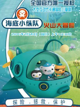 官方授权大型互动式卡通、冒险儿童剧《海底小纵队之火山大冒险》