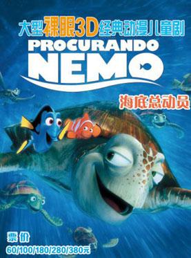 大型裸眼3D动漫情景儿童剧《海底总动员》