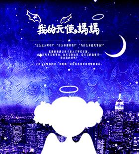 韩版温馨亲子人偶剧《我的天使妈妈》