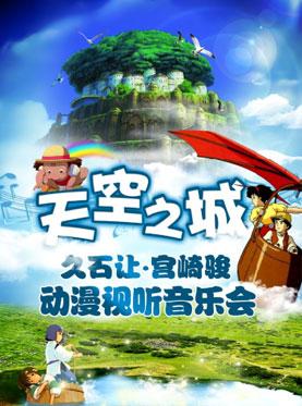 天空之城-久石让·宫崎骏动漫作品视听音乐会