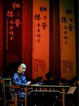市民音乐会—《红楼梦音乐传奇》巡演版