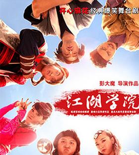 开心麻花爆笑舞台剧《江湖学院》---北京站