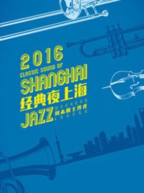 经典夜上海•周末爵士沙龙 疯狂的爵士乐•兴致勃勃