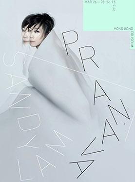 林忆莲《PRANAVA/造乐者》世界巡回演唱会 香港站