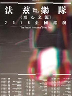 2016 法兹乐队《童心之源》全国巡演