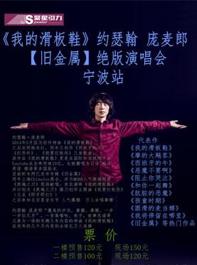 《我的滑板鞋》约瑟翰·庞麦郎【旧金属】绝版演唱会宁波站