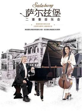 《莫扎特的音乐传记》——纪念莫扎特诞辰260周年专题音乐会