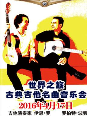 世界之旅—古典吉他二重奏音乐会
