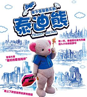 韩版温馨亲子舞台剧《泰迪熊——梦的旅行》