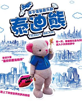 【麦鲁小橙堡系列演出】微型剧《泰迪熊——梦的旅行》