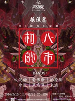 2016 初八启市音乐会