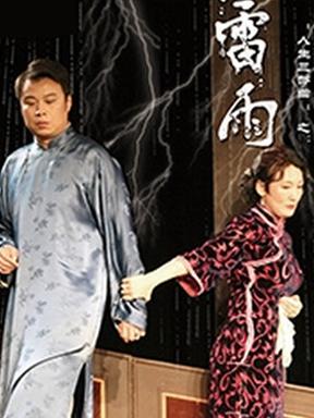 2016•城市话剧季 话剧《雷雨》