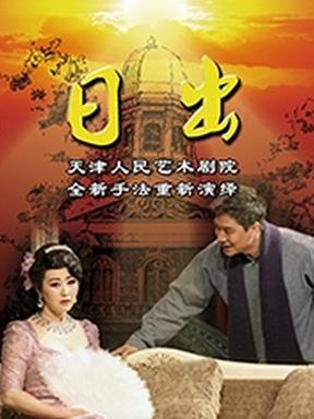 2016•城市话剧季 话剧《日出》