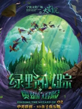 中美联创•3D多媒体亲子电影音乐剧《绿野仙踪之奥兹国大冒险》
