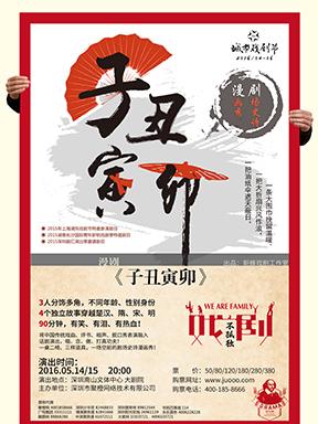 【取消】第三届城市戏剧节——《子丑寅卯》