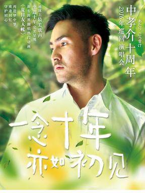 【万有音乐系】一念十年 亦如初见  中孝介 2016巡回演唱会 深圳站