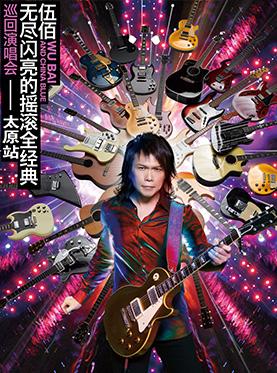 伍佰 China Blue「无尽闪亮的摇滚全经典」巡回演唱会—太原站