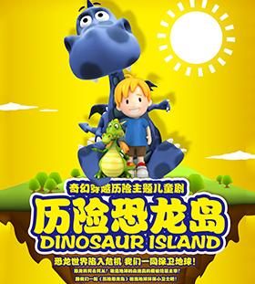 《历险恐龙岛》