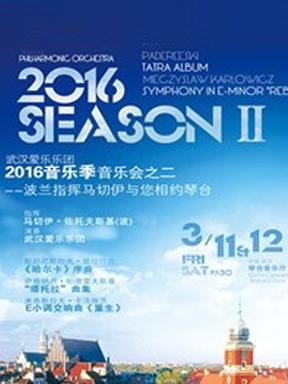 武汉爱乐乐团2016年音乐季之二—波兰指挥马切伊与您相约琴台