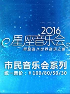 2016市民系列《大师零距离—民族音乐会》