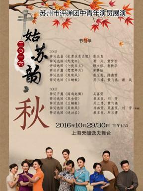 苏州市评弹团中青年展演《姑苏韵•秋》(一)(二)