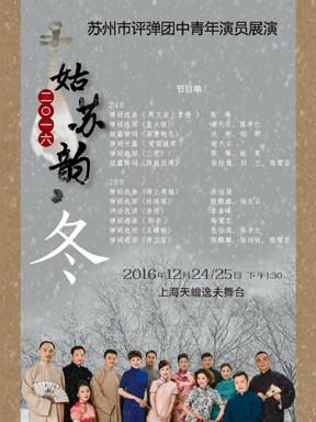 苏州市评弹团中青年展演《姑苏韵•冬》(一)(二)