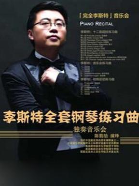 李斯特全套钢琴练习曲音乐会—陈韵劼