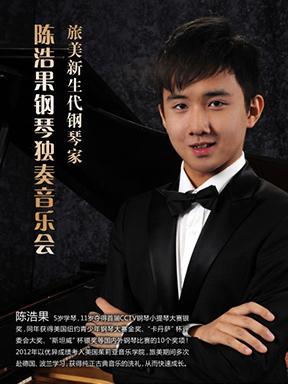 陈浩果钢琴独奏音乐会