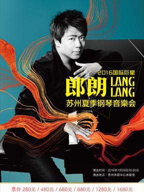 2016郎朗苏州钢琴音乐会