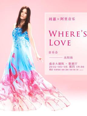周蕙 WHERE'S LOVE 保利音乐会