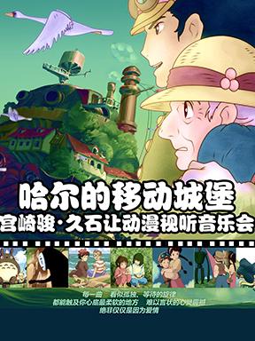 【买二赠一】【万有音乐系】哈尔的移动城堡·宫崎骏·久石让动漫视听音乐会-深圳站