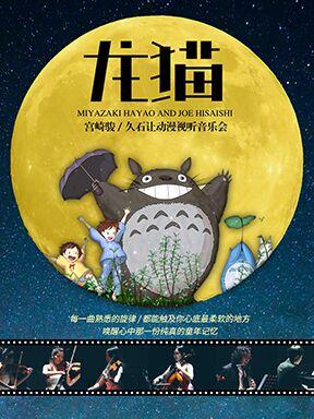 龙猫.宫崎骏.久石让动漫视听音乐会