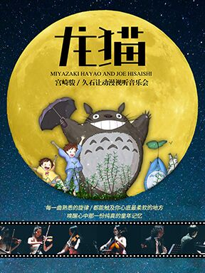 龙猫·宫崎骏久石让动漫视听音乐会 长沙站