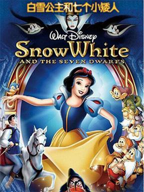 大型魔幻经典童话《白雪公主》