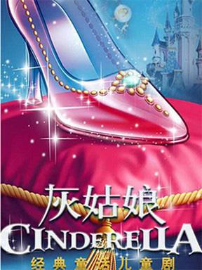 格林经典童话大制作儿童舞台剧《灰姑娘》