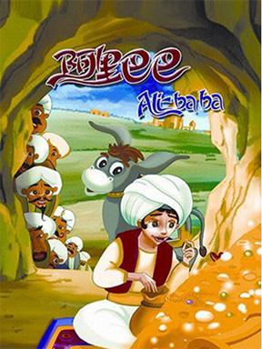 大型经典童话剧一千零一夜系列《阿里巴巴与四十大盗》