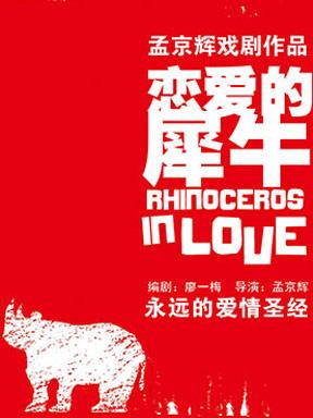 红谷滩新区第二届话剧节—孟京辉戏剧作品《恋爱的犀牛》