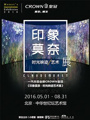 一汽丰田全新CROWN皇冠《印象莫奈:时光映迹艺术展》 北京站