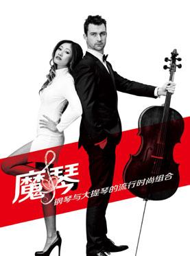 魔琴—大提琴、钢琴二重奏音乐会