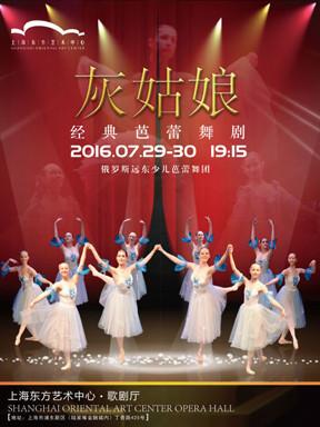 俄罗斯远东少儿芭蕾舞团 经典芭蕾舞剧《灰姑娘》