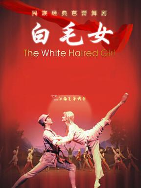 上海芭蕾舞团经典芭蕾舞剧《白毛女》
