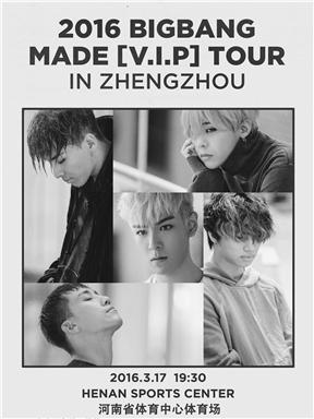 2016 BIGBANG MADE [V.I.P] TOUR IN ZHENGZHOU