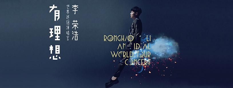 2016 李荣浩「有 理想」世界巡回演唱会 香港站